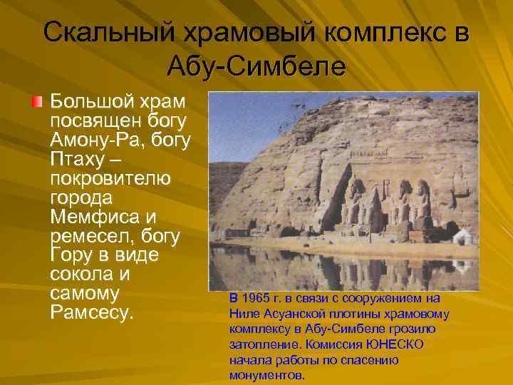 Скальный храмовый комплекс в Абу Симбеле Большой храм посвящен богу Амону Ра, богу Птаху