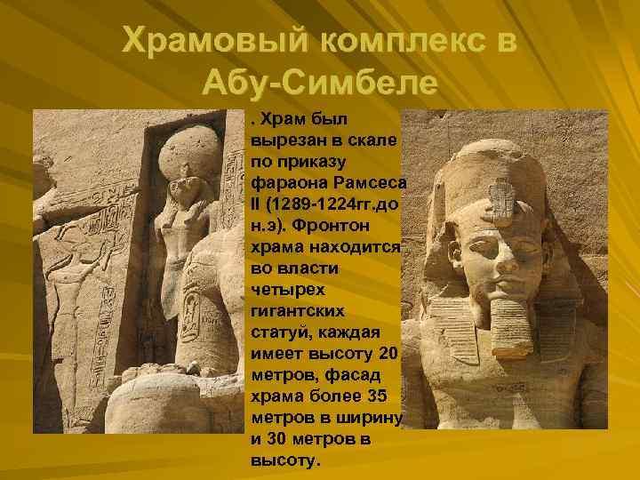 Храмовый комплекс в Абу-Симбеле . Храм был вырезан в скале по приказу фараона Рамсеса