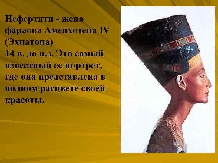 Нефертити - жена фараона Аменхотепа IV (Эхнатона) 14 в. до н. э. Это самый