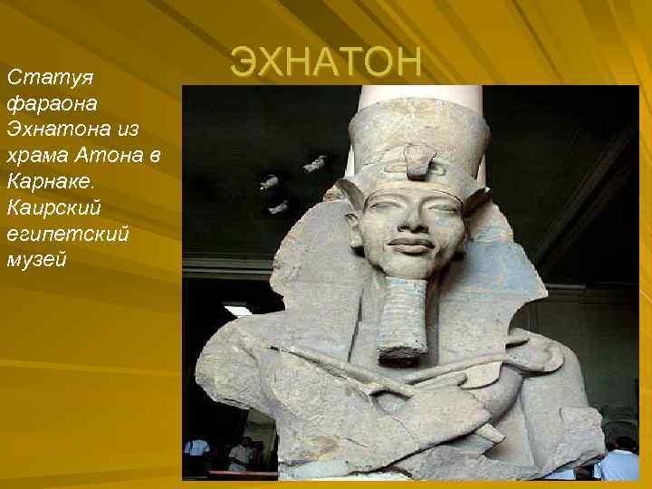Статуя фараона Эхнатона из храма Атона в Карнаке. Каирский египетский музей ЭХНАТОН