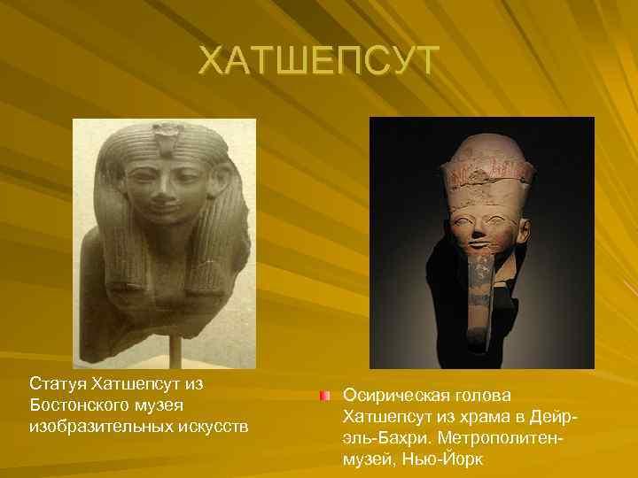 ХАТШЕПСУТ Статуя Хатшепсут из Бостонского музея изобразительных искусств Осирическая голова Хатшепсут из храма в