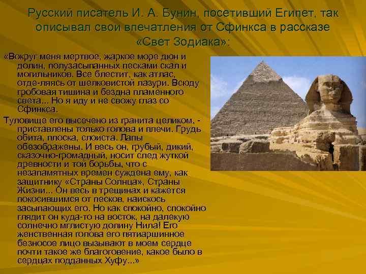Русский писатель И. А. Бунин, посетивший Египет, так описывал свои впечатления от Сфинкса в