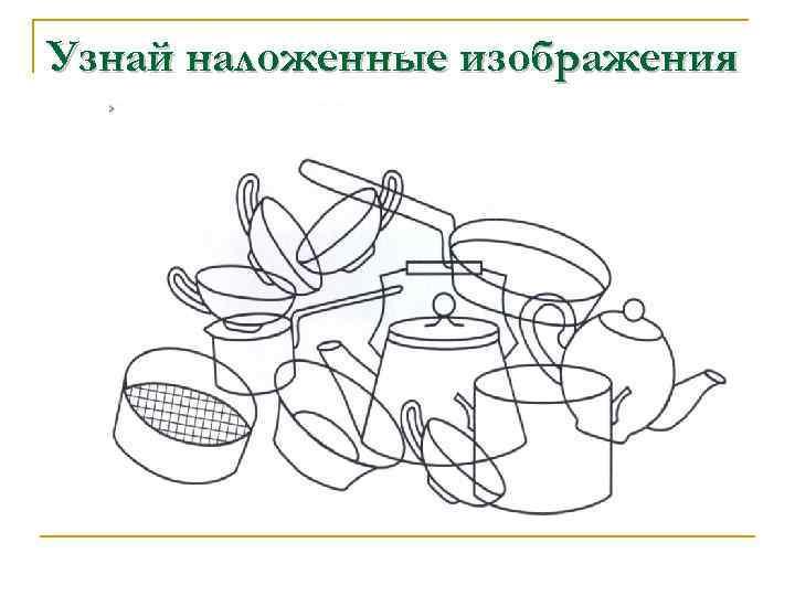 стиль картинки наложения посуда пояснила
