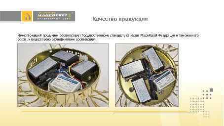 Качество продукции Качество нашей продукции соответствует Государственному стандарту качества Российской Федерации и таможенного союза,