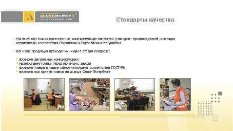 Стандарты качества Мы закупаем только качественные комплектующие напрямую у заводов - производителей, имеющих сертификаты