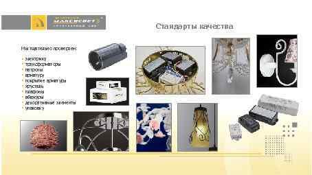 Стандарты качества Мы тщательно проверяем: § электрику § трансформаторы § патроны § арматуру §