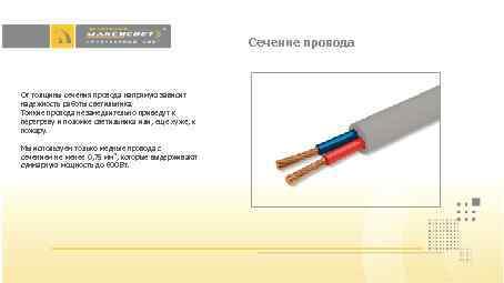 Сечение провода От толщины сечения провода напрямую зависит надежность работы светильника. Тонкие провода незамедлительно