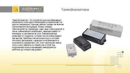 Трансформаторы Трансформатор - это устройство для преобразования переменного тока одного напряжения в переменный ток