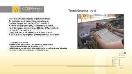 Трансформаторы Мы используем электронные трансформаторы Для светильников с галогеновыми лампами, преобразующие напряжение с 220