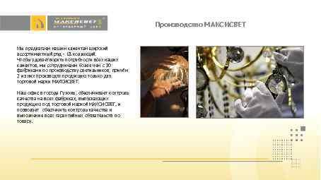 Производство МАКСИСВЕТ Мы предлагаем нашим клиентам широкий ассортиментный ряд - 18 коллекций. Чтобы удовлетворить