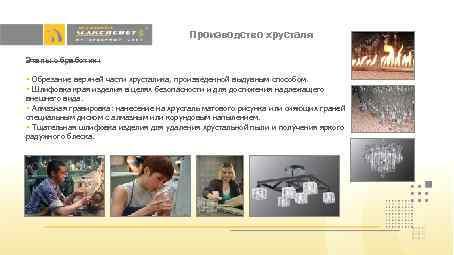 Производство хрусталя Этапы обработки: § Обрезание верхней части хрусталика, произведенной выдувным способом. § Шлифовка
