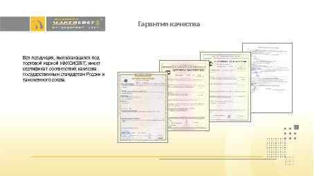 Гарантия качества Вся продукция, выпускающаяся под торговой маркой МАКСИСВЕТ, имеет сертификат соответствия качества государственным