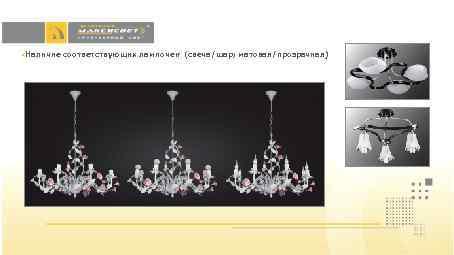 §Наличие соответствующих лампочек (cвеча/шар; матовая/прозрачная)