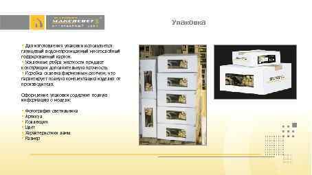 Упаковка § Для изготовления упаковки используется глянцевый водонепроницаемый многослойный гофрированный картон. § Усиленные ребра