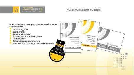 Комплектация товара Каждое изделие комплектуется всеми необходимыми составляющими: Паспорт изделия Схема сборки Фирменный ценник