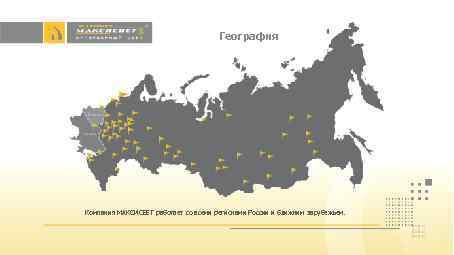 География Компания МАКСИСВЕТ работает со всеми регионами России и ближним зарубежьем.