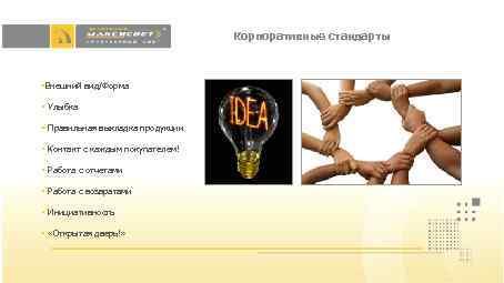 Корпоративные стандарты §Внешний вид/Форма § Улыбка § Правильная выкладка продукции § Контакт с каждым