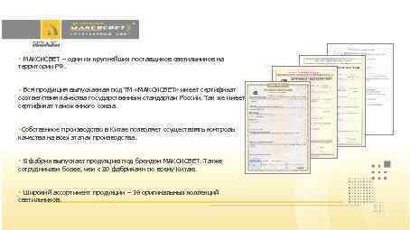 ИТАК: § МАКСИСВЕТ – один их крупнейших поставщиков светильников на территории РФ. § Вся