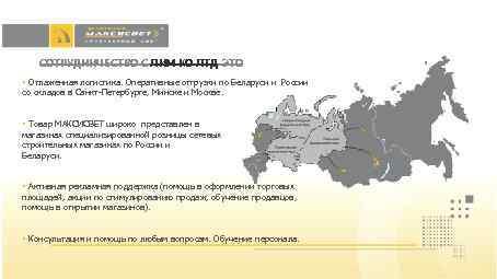 СОТРУДНИЧЕСТВО С ЛИМ КО ЛТД-ЭТО § Отлаженная логистика. Оперативные отгрузки по Беларуси и России