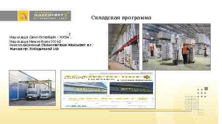 Складская программа 2 Наш склад в Санкт-Петербурге - 4000 м. Наш склад в Минске