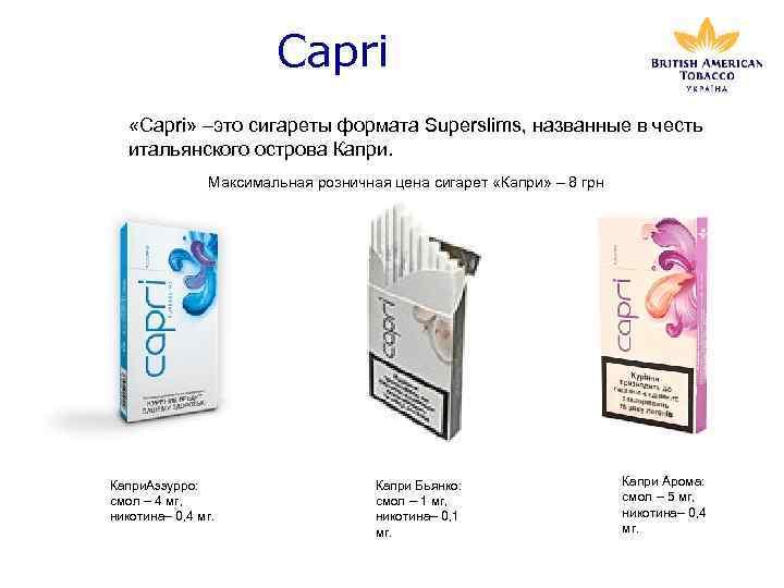 Купить сигареты с никотином 0 1 москва сигареты оптом дешево