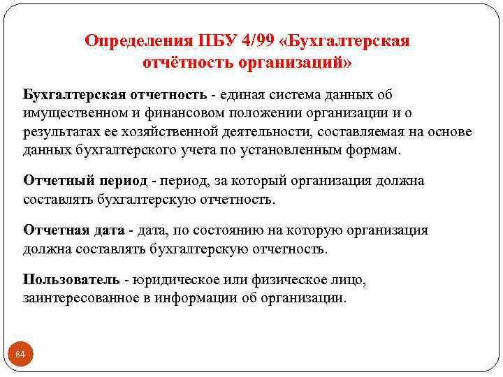 99 шпаргалка бухгалтерская 4 организации пбу отчетность