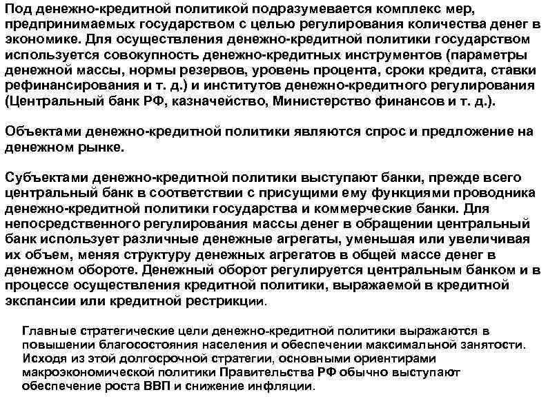 коммерческие банки осуществляют денежно кредитную кредитная история база данных беларуси проверить