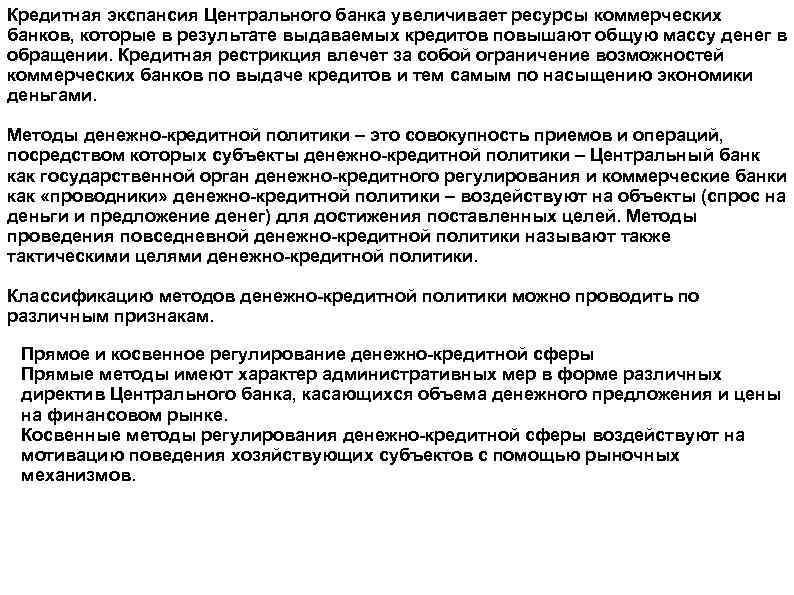 методы проведения центральным банком политики кредитной экспансии займы рубли
