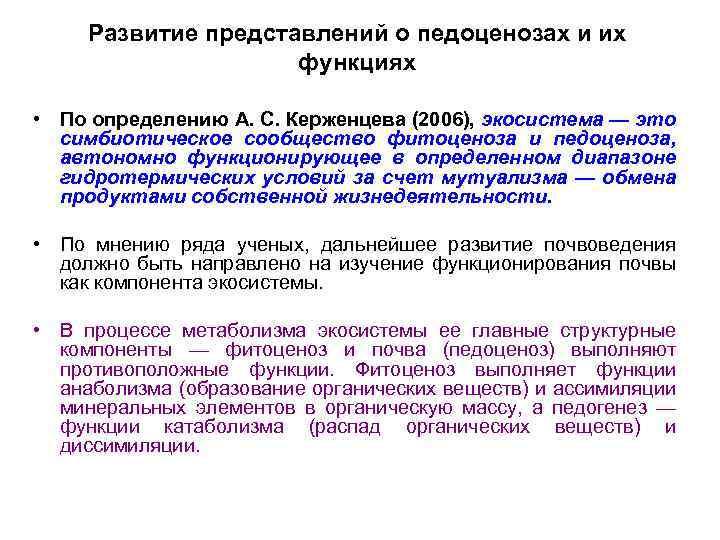 Развитие представлений о педоценозах и их функциях • По определению А. С. Керженцева (2006),