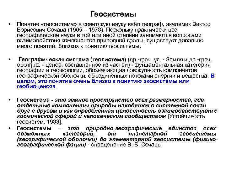 Геосистемы • Понятие «геосистема» в советскую науку ввёл географ, академик Виктор Борисович Сочава (1905