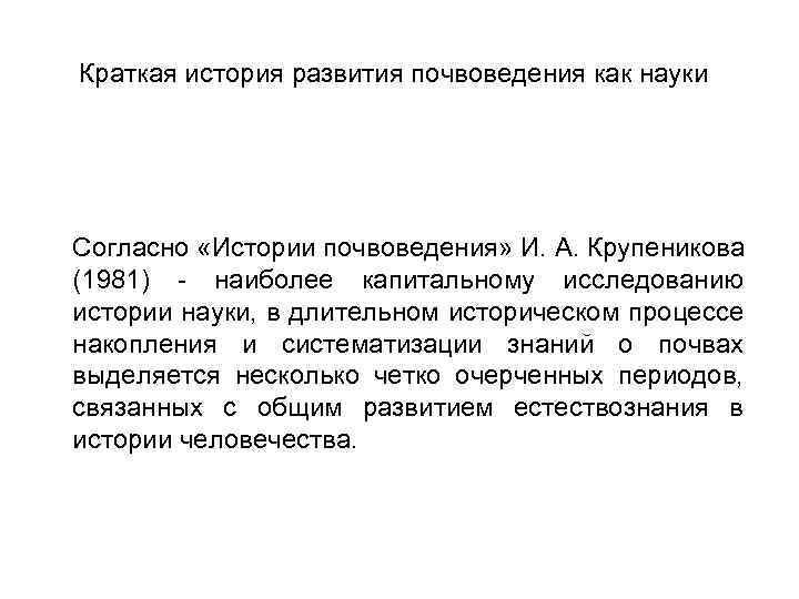 Краткая история развития почвоведения как науки Согласно «Истории почвоведения» И. А. Крупеникова (1981) наиболее