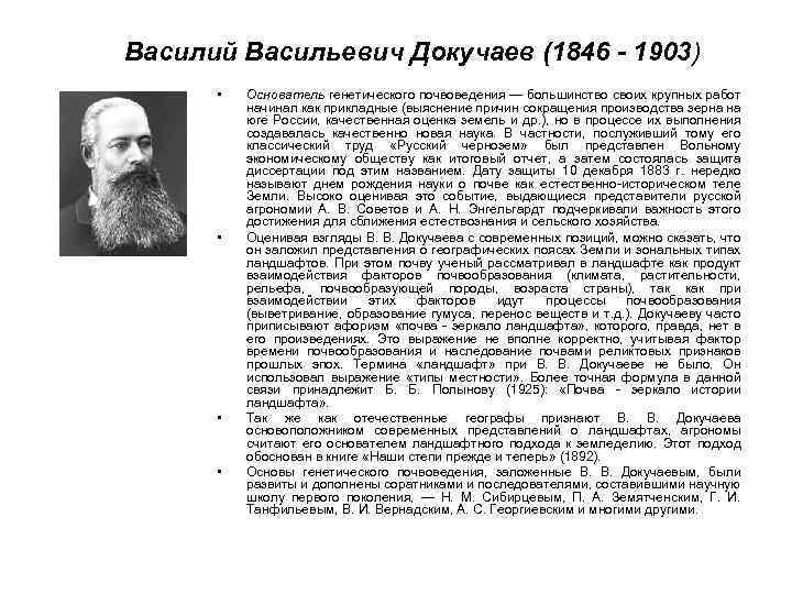 Василий Васильевич Докучаев (1846 - 1903) • • Основатель генетического почвоведения — большинство своих