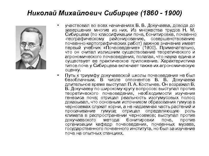 Николай Михайлович Сибирцев (1860 - 1900) • • участвовал во всех начинаниях В. В.