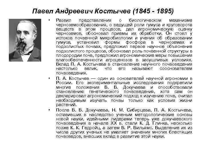 Павел Андреевич Костычев (1845 - 1895) • • • Развил представления о биологическом механизме