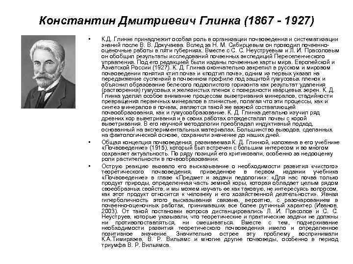 Константин Дмитриевич Глинка (1867 - 1927) • • • К. Д. Глинке принадлежит особая