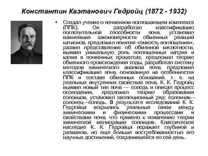 Константин Каэтанович Гедройц (1872 - 1932) • Создал учение о почвенном поглошающем комплексе (ППК).