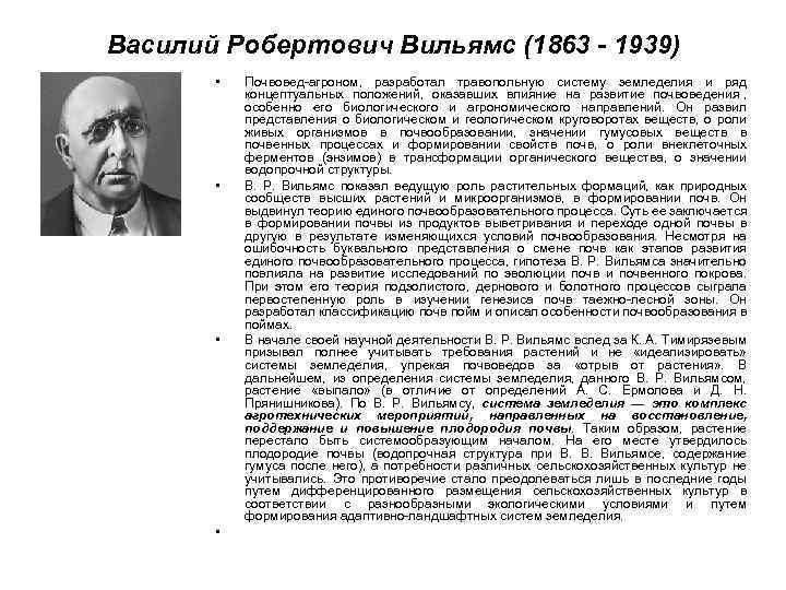 Василий Робертович Вильямс (1863 - 1939) • • Почвовед агроном, разработал травопольную систему земледелия