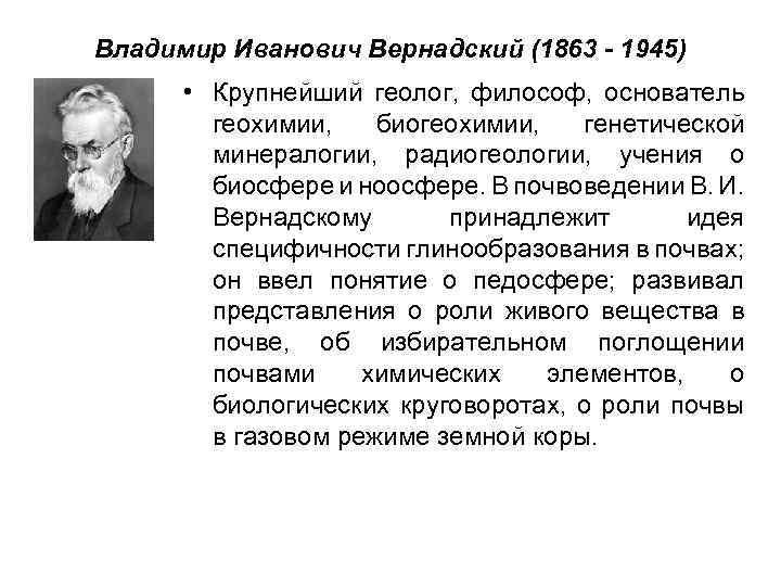 Владимир Иванович Вернадский (1863 - 1945) • Крупнейший геолог, философ, основатель геохимии, биогеохимии, генетической