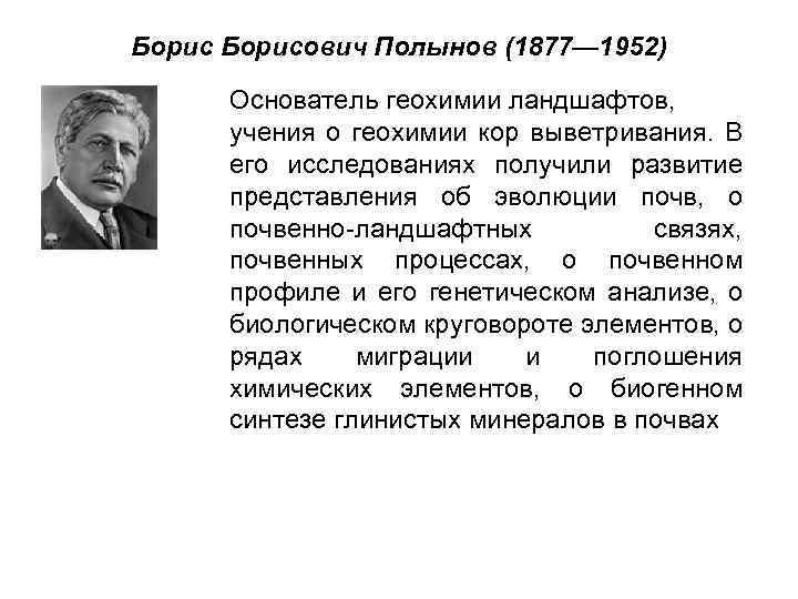 Борисович Полынов (1877— 1952) Основатель геохимии ландшафтов, учения о геохимии кор выветривания. В его