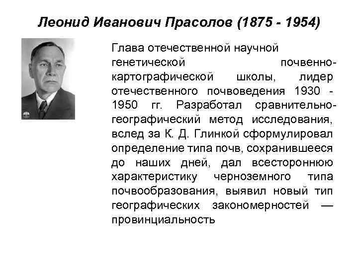 Леонид Иванович Прасолов (1875 - 1954) Глава отечественной научной генетической почвенно картографической школы, лидер