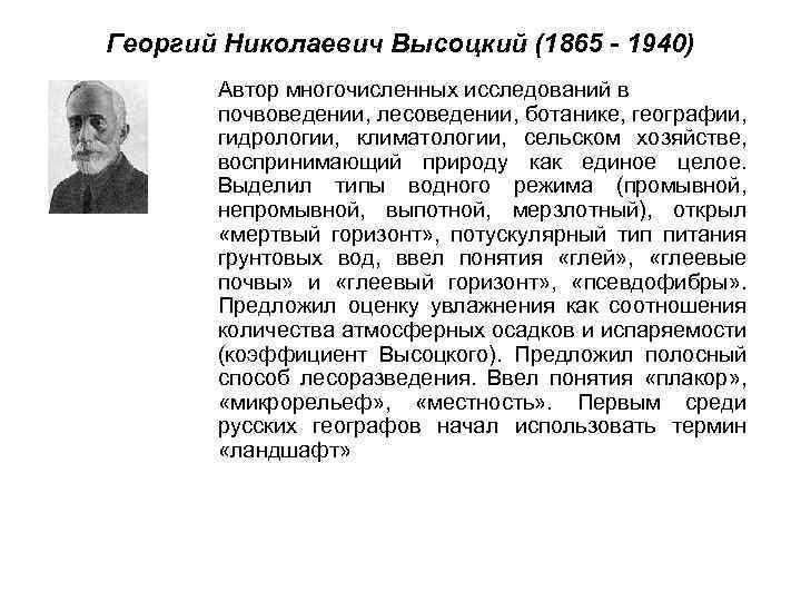 Георгий Николаевич Высоцкий (1865 - 1940) Автор многочисленных исследований в почвоведении, лесоведении, ботанике, географии,