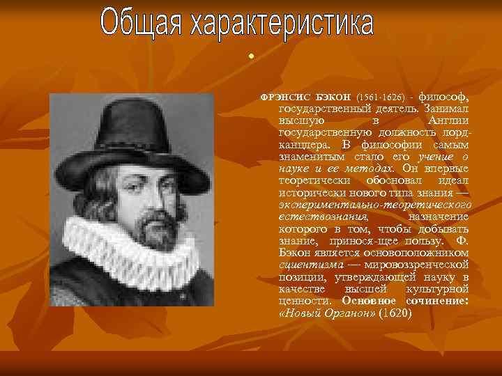 английские философы нового времени