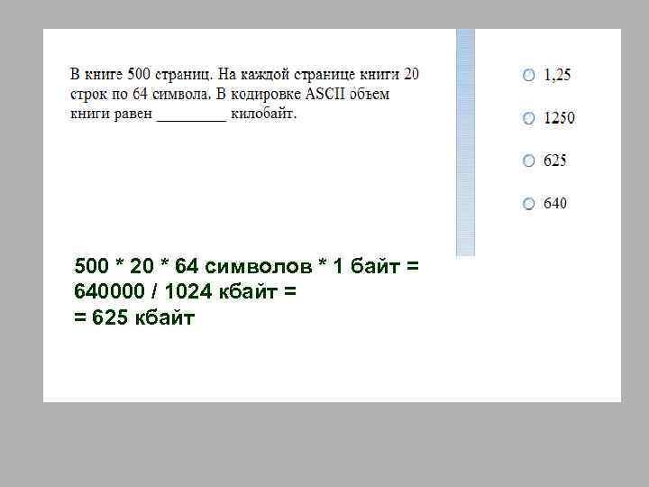 500 * 20 * 64 символов * 1 байт = 640000 / 1024 кбайт