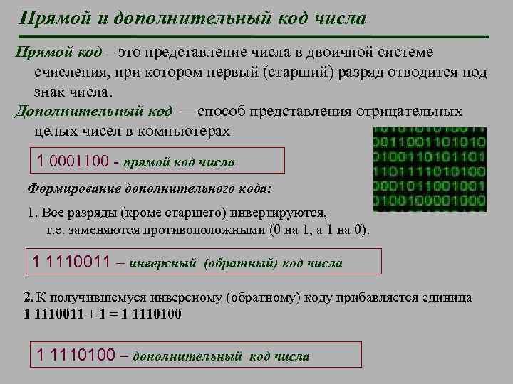 Прямой и дополнительный код числа Прямой код – это представление числа в двоичной системе