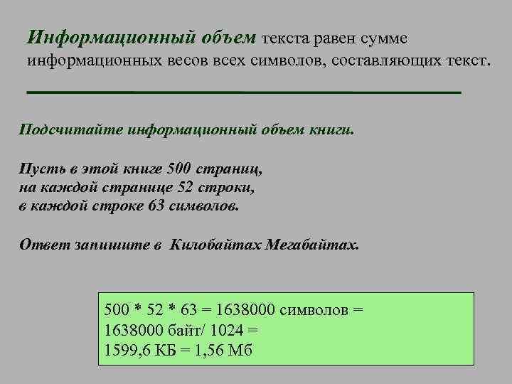 Информационный объем текста равен сумме информационных весов всех символов, составляющих текст. Подсчитайте информационный объем