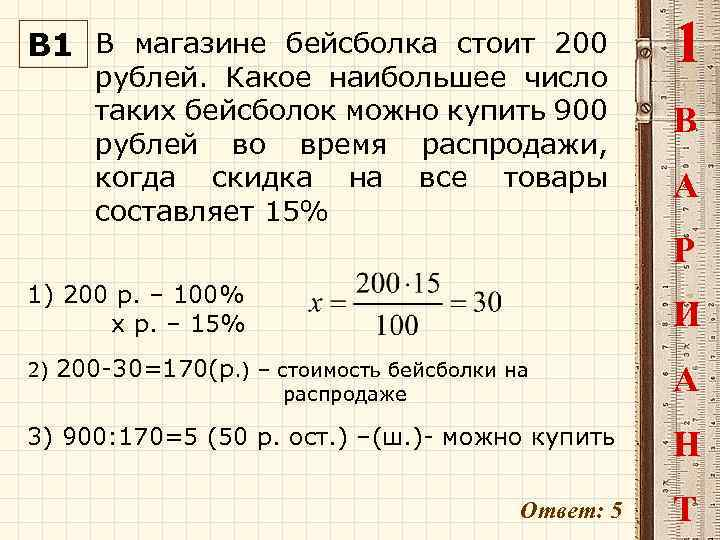 Открытка стоит 20 рублей какое наибольшее количество таких открыток