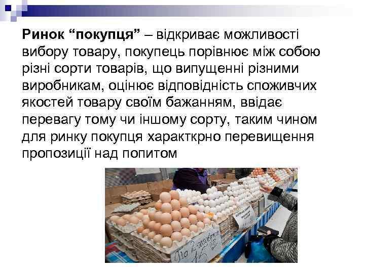 """Ринок """"покупця"""" – відкриває можливості вибору товару, покупець порівнює між собою різні сорти товарів,"""