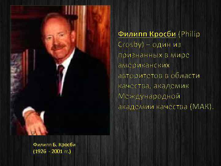 philip b crosby biography Philip b crosby was born on june 18, 1926 in wheeling, west virginia, usa and died on august 18, 2001 in asheville, north carolina, usa he was a businessman and author who especially influenced quality management.