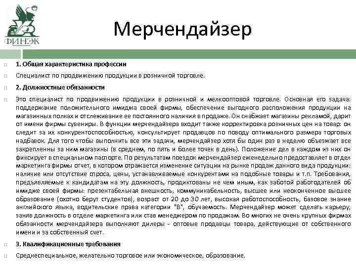 Должностная инструкция мерчендайзера образец ведение счета фактуры в бухгалтерии