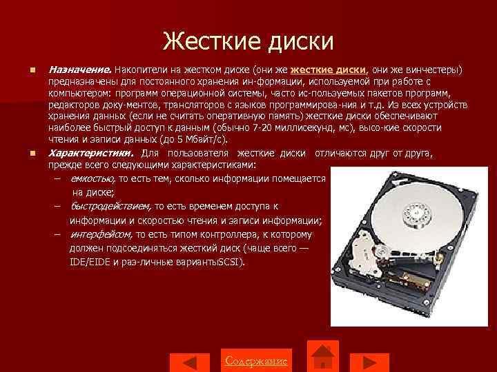 Производительность влияет персонального жесткий ли компьютера на диск